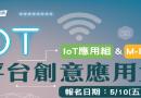 2019 Io T大平台創意應用大賽