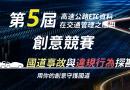 第五屆高速公路ETC資料在交通管理之應用創意競賽